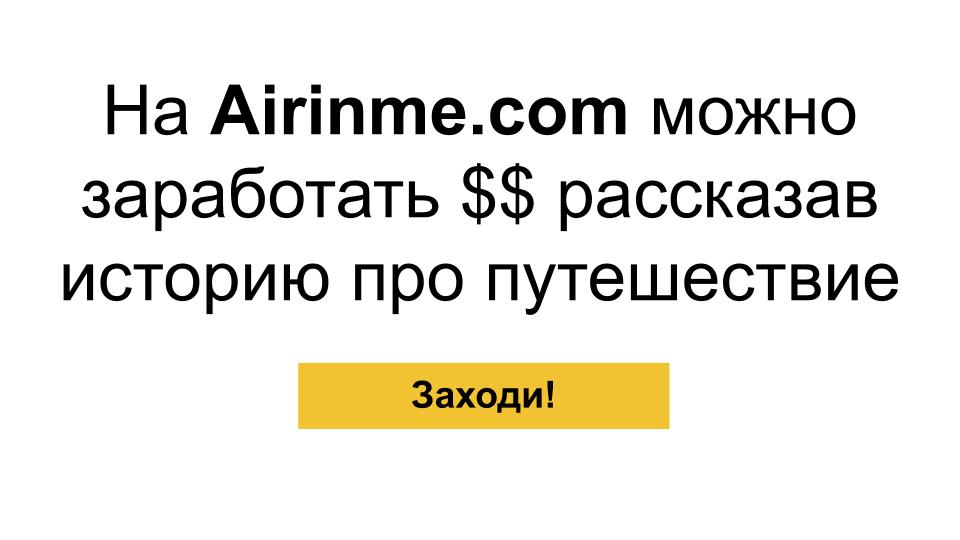 Израиль готов платить за каждого туриста из России
